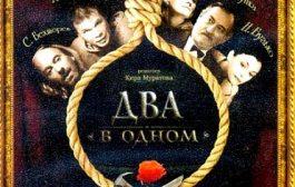 Два в одном (2007) DVDRip