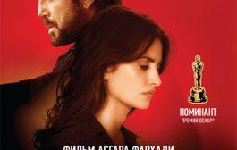 Лабиринты прошлого / Todos lo saben / Everybody Knows (2018) HDRip от Generalfilm | КПК | iTunes