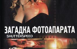 Со скоростью выстрела / Shutterspeed (2000) HDTVRip | P2