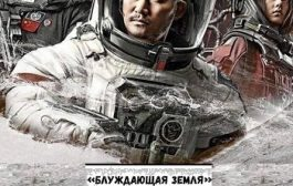 Блуждающая Земля / Liu lang di qiu / The Wandering Earth (2019) WEB-DLRip от ExKinoRay | L2