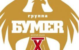 БумеR - X (Десятый альбом) (2019) MP3
