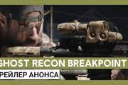 Ghost Recon Breakpoint представлена официально