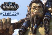 «Прятаться — это не для нас»: новая эмоциональная короткометражка World of Warcraft Battle for Azeroth