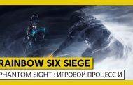 Rainbow Six Siege: 6 минут геймплея за оперативников из обновления Operation Phantom Sight