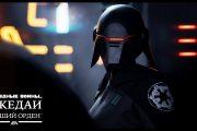 Star Wars Jedi Fallen Order порадует полной русской локализацией