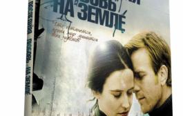 Последняя любовь на Земле / Perfect Sense (2011) BDRip 720p | P
