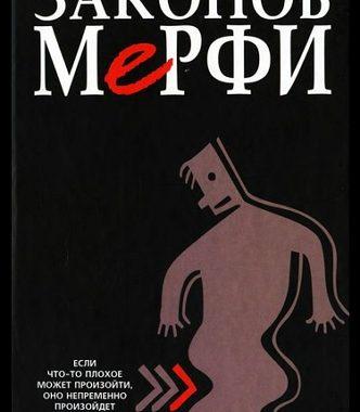 Артур Блох - Полное собрание Законов Мерфи (2008) DjVu, FB2