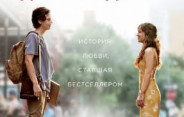 В метре друг от друга / Five Feet Apart (2019) WEB-DLRip-AVC от OlLanDGroup | P