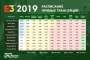 E3 2019: расписание прямых трансляций и пресс-конференций