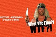 В Москве и Петербурге пройдет фестиваль «плохого кино» What The Film?