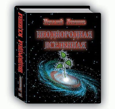 Николай Левашов - Неоднородная Вселенная (2006) PDF