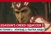 Assassin's Creed Odyssey: второй эпизод дополнения «Судьба Атлантиды» уже доступен для прохождения