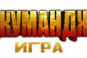 По мотивам фильма «Джуманджи» анонсирована кооперативная игра Jumanji: The Video Game