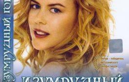 Изумрудный город / Emerald City (1988) DVD5 | P1
