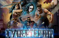Супергерои / Rise of the Superheroes (2018) WEB-DLRip   iTunes