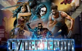 Супергерои / Rise of the Superheroes (2018) WEB-DLRip | iTunes