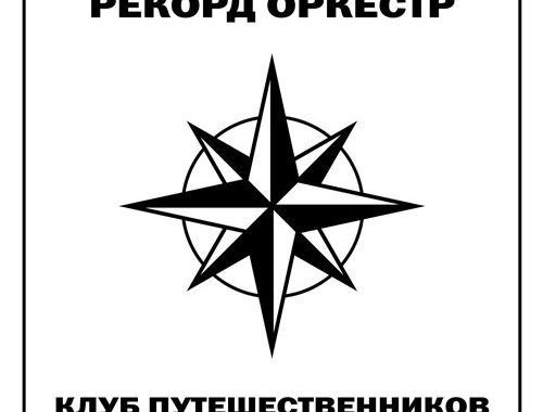 Рекорд Оркестр - Клуб Путешественников (2019) MP3