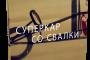 National Geographic: Суперкар со свалки / Scrapyard Supercar [01-05] (2019) HDTV 1080i | P1