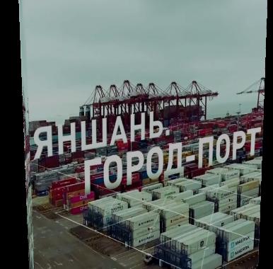 Яншань. Город-порт (2019) HDTV 1080p