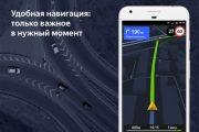 «Яндекс.Навигатор» предупредит водителей о приближении к школам