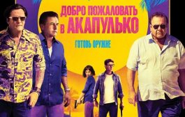 Добро пожаловать в Акапулько / Welcome to Acapulco (2019) BDRip | D