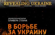 В борьбе за Украину. Нерассказанная история Украины / Revealing Ukraine (2019) HDTVRip 1080p