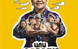 Ойпырмай или Дорогие мои дети (2009) DVDRip | P