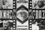 24 и 27 августа в московском «Иллюзионе» пройдет «Ночь кино»