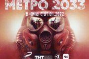 «Метро 2033» получит официальную экранизацию, авторов фильма консультирует сам Дмитрий Глуховский
