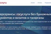 На портале госуслуг появятся сервисы «Обжалование штрафов онлайн» и «Правосудие онлайн»