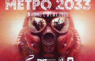 Дмитрий Глуховский представил фильм «Метро 2033» — премьера состоится 1 января 2022 года