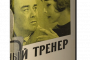 Серебряный тренер (1963) SATRip-AVC от New-Team
