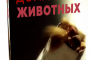 Приключение мальгаче / Aventure malgache (1944) BDRip 1080p | P