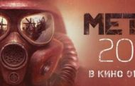 Экранизация «Метро 2033» Глуховского выйдет 1 января 2022 года