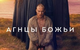 Агнцы божьи / Lambs of God [S01] (2019) WEBRip 720p | TVShows