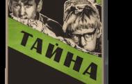 Тайна (1953) VHSRip от New-Team
