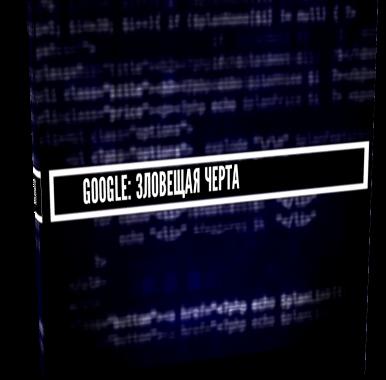 Google: зловещая черта (2018) HDTVRip | P