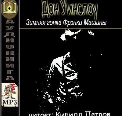 Дон Уинслоу - Зимняя гонка Фрэнки Машины (2019) MP3