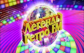 Легенды Ретро FM 2018. Полная версия (2018) HDTVRip 720p