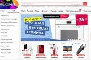 Россияне смогут возвращать товары AliExpress без объяснения причин