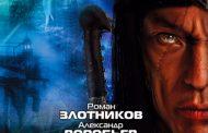 Александр Воробьев, Роман Злотников - Ронин (2013) MP3