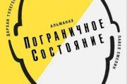 Снятые в рамках киношколы «Содружество» короткометражки войдут в альманах «Пограничное состояние»