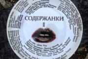 Любовь Аксенова присоединилась к составу «Содержанок»