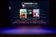 «Ночь кино» в этом году посетило рекордное количество зрителей