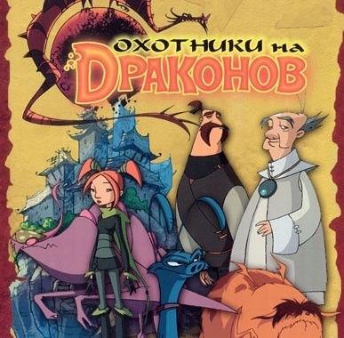 Охотники на драконов / Chasseurs de dragons [01-52 из 52] (2004-2007) DVDRip-AVC | D