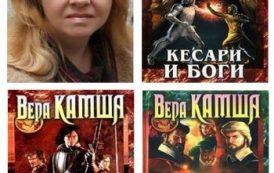 Вера Камша - Сборник произведений (2001-2018) FB2