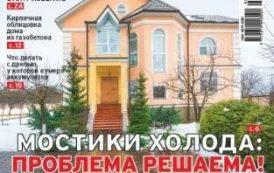 Дом №03 (2019) PDF
