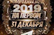 Новогодняя ночь на Первом (1-2 часть) (2018)