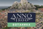 В Anno 1800 завезли ботаников