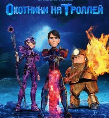 Охотники на троллей (3 сезон) (2018)